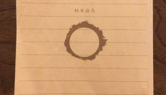 """""""厳選おすすめ本""""第2冊目!『「日本人」をやめられますか』"""